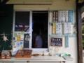 [沖縄][波照間島][菓子][かき氷][カフェ・喫茶店][海][風景][旅][2016]かき氷以外にもカレーライスにビールにジュースなどが並びます