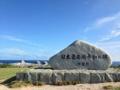 [沖縄][波照間島][菓子][かき氷][カフェ・喫茶店][海][風景][旅][2016]どどんと「日本最南端平和の碑」がある高那崎にたどり着きます