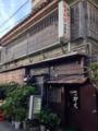 [沖縄][那覇][郷土料理][肉][居酒屋]1971年(昭和46年)創業。50周年も間近な山羊料理「さかえ」