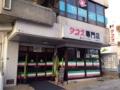 [沖縄][宜野湾][郷土料理][中南米料理][タコス]タコスにこだわり続けて早40年の老舗「メキシコ」@沖縄・宜野湾