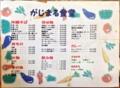 [沖縄][北谷][定食・食堂][郷土料理]沖縄・北谷町「がじまる食堂」のメニュー一覧