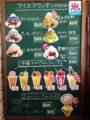 [沖縄][恩納村][菓子][かき氷][カフェ・喫茶店]アイスマウンテン、トロピカルジュース、スムージーのラインナップ