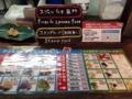 [沖縄][恩納村][菓子][かき氷][カフェ・喫茶店]スプーン4本無料、スタンプカードは期限なしと太っ腹