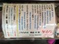 [沖縄][南城][奥武島][天ぷら]計12種類の天ぷらが1個税込65円と格安の「中本鮮魚店」@沖縄・奥武島