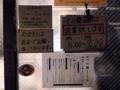 [日暮里][ラーメン][つけ麺][菓子]すりガラス越しに何名着席しているかを確認