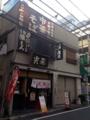 [新宿][ラーメン][肉まん]亡き老舗の味を今に伝える「中華そば 光来」@東京・新宿