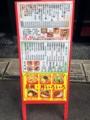 [新宿][ラーメン][肉まん]新宿のラーメン屋「中華そば 光来」のメニュー一覧