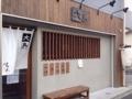 [船堀][ラーメン][カレー]落ち着いた佇まいのラーメン専門店「大島」@東京・船堀