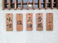 [船堀][ラーメン][カレー]味の種類は、味噌・塩・醤油・昔風・こく辛味噌の5種類