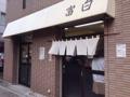 [御徒町][仲御徒町][上野御徒町][秋葉原][上野][ラーメン][丼もの]東京・御徒町で人気の塩ラーメン専門店「富白(とみしろ)」