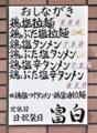 [御徒町][仲御徒町][上野御徒町][秋葉原][上野][ラーメン][丼もの]縦読みすると鶏鶏鶏鶏鶏鶏って「無駄無駄無駄…」を彷彿とさせますね