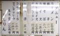 [北千住][ラーメン][焼きそば][餃子][カレー]どれも安い、東京・北千住「りんりん」のメニュー一覧