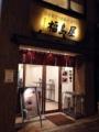 [麻布十番][おでん][定食・食堂]麻布十番の小粋なおでん&さつま揚げ専門店「福島屋」