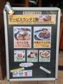 [麻布十番][おでん][定食・食堂]サービスランチの立て看板@麻布十番「福島屋」