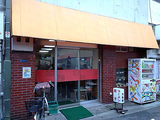 JR鶯谷駅徒歩0分の老舗町中華「大弘軒」