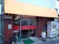 [鶯谷][入谷][ラーメン][餃子][チャーハン][中華][定食・食堂]JR鶯谷駅徒歩0分の老舗町中華「大弘軒」