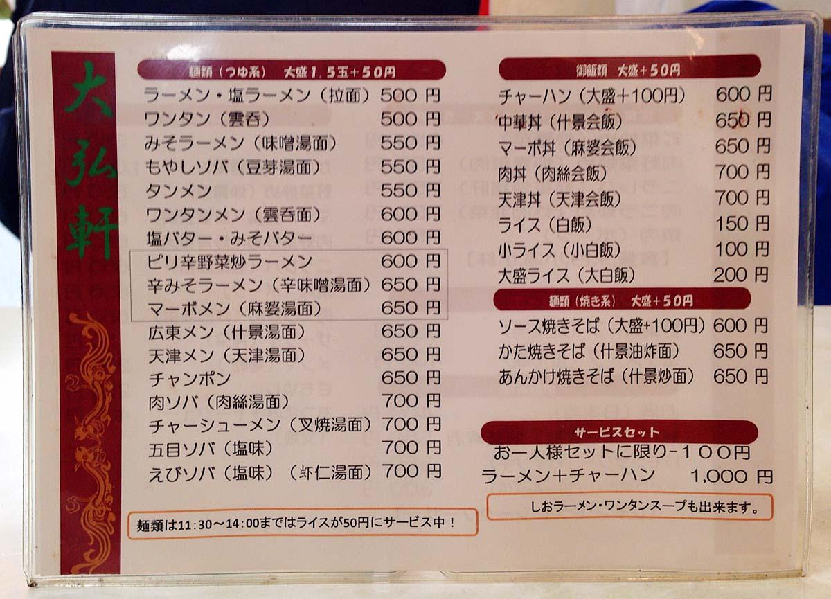 鶯谷の老舗中華料理屋「大弘軒」のメニュー(表)