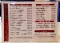 [鶯谷][入谷][ラーメン][餃子][チャーハン][中華][定食・食堂]鶯谷の老舗中華料理屋「大弘軒」のメニュー(表)