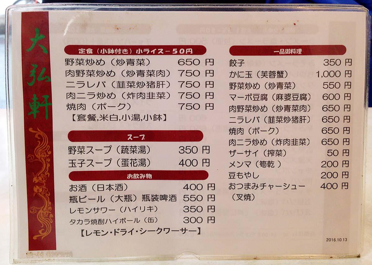 鶯谷の老舗中華料理屋「大弘軒」のメニュー(裏)