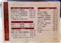 [鶯谷][入谷][ラーメン][餃子][チャーハン][中華][定食・食堂]鶯谷の老舗中華料理屋「大弘軒」のメニュー(裏)