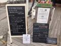[下北沢][たこ焼き][2016]「大阪屋」以外に2店舗@Studio B.uS Shimokitazawa