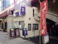 [有楽町][ラーメン][チャーハン]有楽町「谷ラーメン」の新店舗は同じくガード下