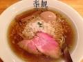 [西麻布][六本木][ラーメン][丼もの]西麻布「楽観 NISHIAZABU SILVER」の味玉パール(塩ラーメン)