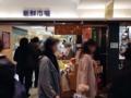 [名古屋][和食][弁当・おにぎり]名古屋・近鉄パッセ内にひっそりと構える「天むす千寿」