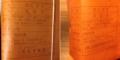 [名古屋][和食][弁当・おにぎり]何気に包み紙の製造者が店舗によって異なります