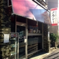 [早稲田][ラーメン][チャーハン][洋食][定食・食堂]店を出た瞬間の直射日光を希望の光と空目したよ@早稲田「メルシー」
