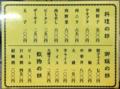 [渋谷][ラーメン][中華]渋谷で人気の老舗ラーメン店「喜楽」のメニュー一覧(2016年11月時点)