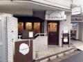 [神泉][渋谷][ラーメン]渋谷で人気の純天然だしラーメン専門店「アートマサシヤ」