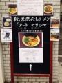 [神泉][渋谷][ラーメン]「子供ラーメン」やら「ベビーカーでの入店可能です」もポイント高し