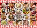 [ラーメン][つけ麺][油そば][まとめ]己【おれシュラン2016】