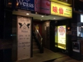 [神田][ラーメン][餃子][中華]「郭政良 味仙 東京神田店」@2016年12月時点