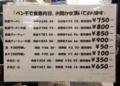 [秋葉原][ラーメン]円以下小数点レベルまで計算している価格表