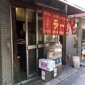 [神保町][ラーメン][チャーハン]行列のできるラーメン店の草分け的存在、神保町の老舗「さぶちゃん」