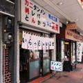 [浅草][ラーメン][餃子][丼もの]浅草観音裏・千束通り沿いの老舗「味の工房 菜苑 本店」