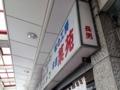 [浅草][ラーメン][餃子][丼もの]看板に本店、横っちょにさり気なく長男