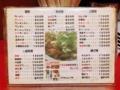 [浅草][ラーメン][餃子][丼もの]浅草「味の工房 菜苑 本店」のメニュー(表)