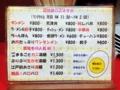[浅草][ラーメン][餃子][丼もの]浅草「味の工房 菜苑 本店」のメニュー(裏)