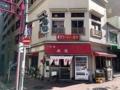 [神保町][ラーメン][チャーハン][餃子][中華]改装してもこの外観、大切にしたい景観@神保町の老舗中華「成光」