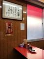 [神保町][ラーメン][チャーハン][餃子][中華]2名掛け2卓&4名掛け4卓のテーブル席とカウンター4席の計24席