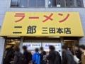 [三田][田町][ラーメン][ラーメン二郎]数ある二郎の総本山「ラーメン二郎 三田本店」