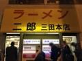 [三田][田町][ラーメン][ラーメン二郎]夜も盛況な「ラーメン二郎 三田本店」に幸あれ!