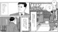 [浅草][スカイツリー][入谷][菓子][甘味処][漫画][孤独のグルメ](C)孤独のグルメ(扶桑社/久住昌之/谷口ジロー)
