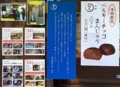 [谷中][日暮里][千駄木][菓子][甘味処][ドラマ][孤独のグルメ]主演・松重豊氏と収録当時の写真だとかが飾られております