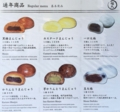 [谷中][日暮里][千駄木][菓子][甘味処][ドラマ][孤独のグルメ]「谷中福丸饅頭」の通年取り扱い商品