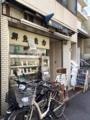 [代々木公園][代々木八幡][渋谷][居酒屋][寿司・魚介類][和食][定食・食堂][漫画][孤独のグルメ]東京都渋谷区松濤の老舗鮮魚店「魚力」