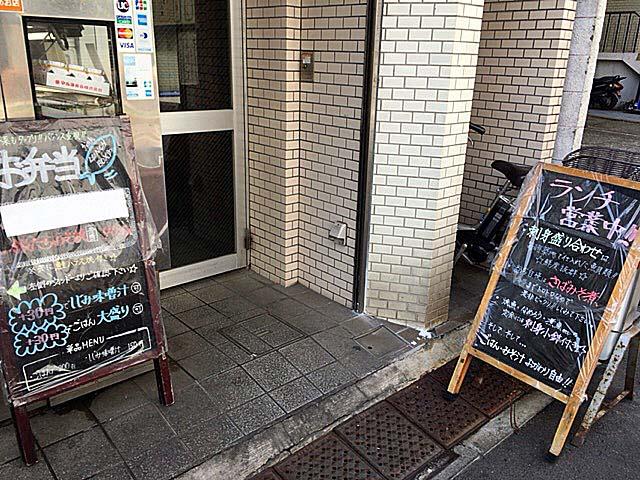 東京都渋谷区松濤の老舗鮮魚店「魚力」